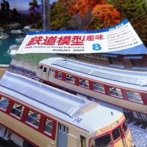 鉄道模型趣味(TMS)レイアウトコンペ2020発表努力賞をありがたく頂戴いたしました。