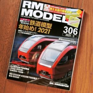 通販書籍の元祖アマゾンが未だ取り扱ってないRM MODELS(RMモデルズ) 最新号:2021年3月号 (発売日2021年01月21日)なんでだろ?