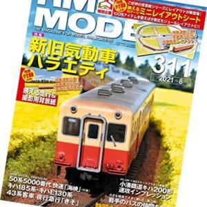 RM MODELS (アールエムモデルズ) 2021年8月号 Vol.311【別冊付録ジオラマ背景紙】を70年代前半国鉄時代の車両と駐機場風景のジオラマグレードアップしてみました。
