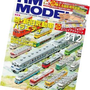 また買ってみた。RM MODELS (アールエムモデルズ) 2021年9月号 Vol.312
