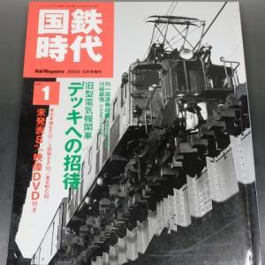 国鉄時代vol.1と国鉄時代vol.1の復刻版があったんだ!そしてRMモデルス1号が?
