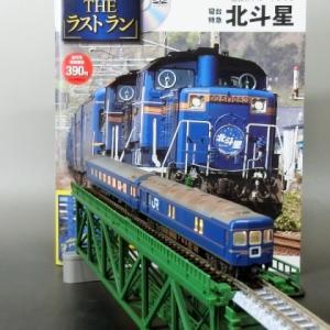 鉄道 ザ・ラストラン 創刊号 (寝台特急北斗星)シリーズ1 DD51北斗星仕様