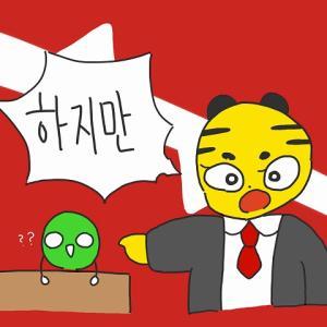 韓国語「ハジマン」の意味やニュアンス!似た表現との違いも解説