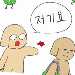 韓国語「チョギヨ」 の意味は「すみません」ヨギヨとの違いは?