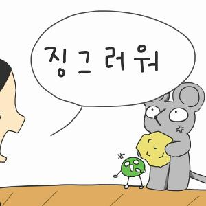 「気持ち悪い」を韓国語で!キモい時と体調が悪い時の違いは?