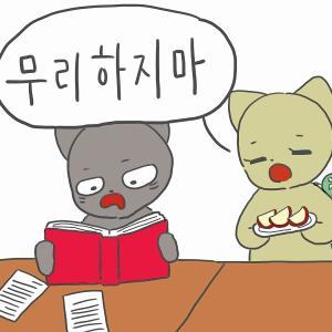 「無理しないで」と韓国語で言うと?労わる表現を徹底解説!