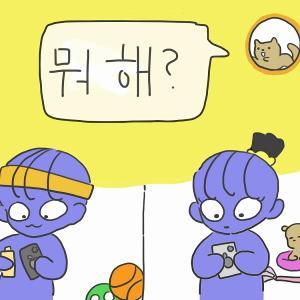 「何してるの?」を韓国語で!方言や返事のパターンも解説!