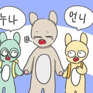 韓国語で「おねえさん」オンニとヌナを上手に使い分けよう!