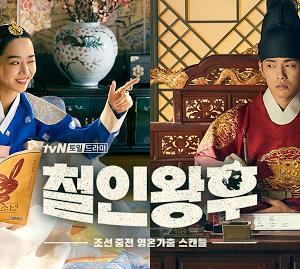 韓国ドラマ「哲仁王后(철인왕후)」のあらすじと感想!視聴率が好調なワケ
