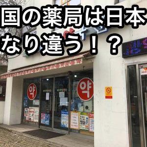 韓国の薬局は日本とこんなに違う!営業時間から買い方まで!