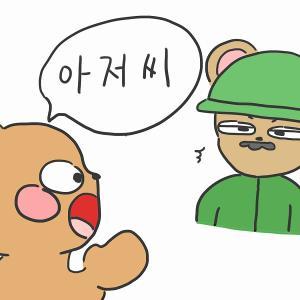 韓国語「アジョシ」の意味は「おじさん」!でも言いづらい時は!?