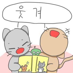 """「ウケる」は韓国語で""""웃기다""""面白い時に使うだけではなく・・・"""