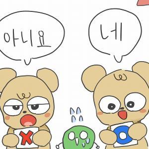 韓国語で「はい」「 いいえ」普通の言い方から可愛い表現まで徹底解説
