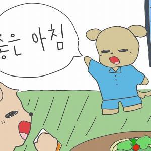 「おはよう」を韓国語で!ハングルでの挨拶表現はいろいろある!