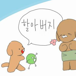 韓国語で「おじいちゃん」は「ハラボジ」!他の言い方はある?