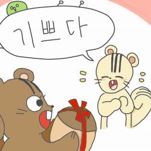 「嬉しい」は韓国語で何と言う?実はあの表現はあまり使わない!?