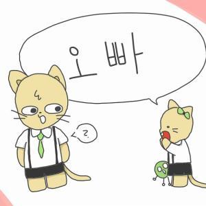 韓国語「オッパ」の 意味!「ヒョン」との違いや使い方を徹底解説!