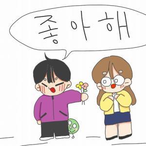 韓国語「チョアヘ」の意味!「チョア」や「サランヘ」との違いは?