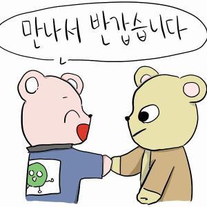 「会えて嬉しいです」を韓国語で!アイドルや友達に使ってみよう