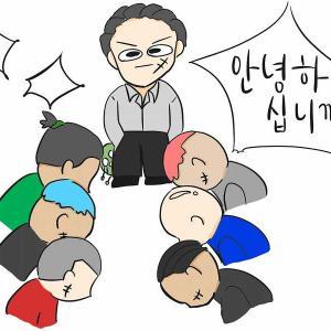 韓国語「アンニョンハシムニカ」の意味!アンニョンハセヨとの使い分け方