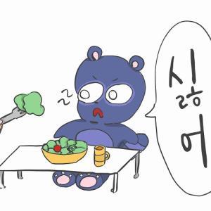 韓国語「シロ 」の意味は「嫌い」「イヤ」!白や城もまとめて解説!