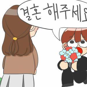 「結婚してください」を韓国語で!プロポーズで使う表現を徹底解説!