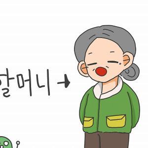 韓国語「ハルモニ」の意味は「おばあさん」他の言い方もご紹介!