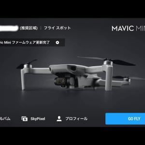 DJI Mavic Miniファームウェア更新 v01.00.0300