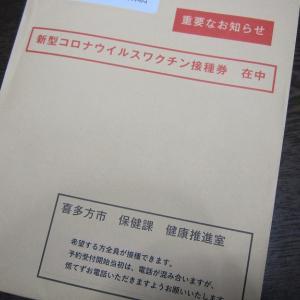 6/15 新型コロナワクチン接種券