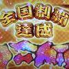 【12時間バトル】天晴!モグモグ風林火山 全国制覇版 天下泰平モード突入!!