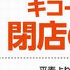 【赤玉倒産・キコーナ新大阪店閉店】大手チェーンの閉店で貯玉・貯メダルはどうなる?