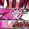 【いろはに愛姫R】設定推測ツールで設定丸裸!そして押し順連続正解日本記録!(推定)