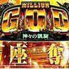 【まだ打てる都道府県】ミリオンゴッド 神々の凱旋 撤去日前に京都へGOTOトラベる!?