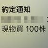 【今日の売買】日経平均株価が一時1000円越えの大幅下落!そんな日に買ってみた銘柄。