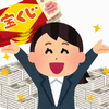 【2k億円】宝くじで1等当てたったあああああーーーーー!!!!