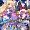 【ガチャ120連!】ドラゴンレジェンド&クリスマスガチャの結果発表!【ドラガリアロスト】