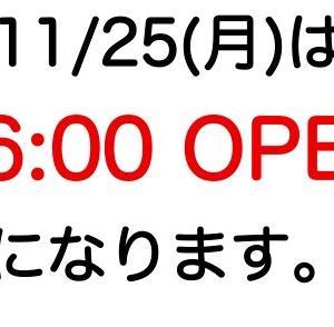 明日11月25日は16時オープンとなりますのでお気をつけ下さい!