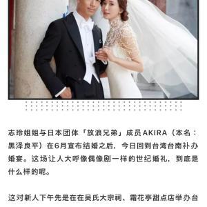 世界的中国女優と日本人男性の国際結婚