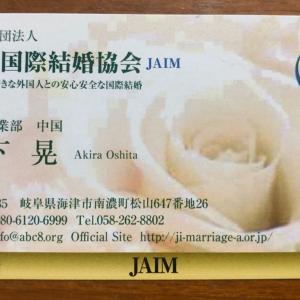 一般社団法人 日本国際結婚協会の理事就任