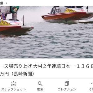 【辛口競艇コラム】2年連続売上日本一の大村競艇場【私は2年連続で勝負禁止競艇場に指定】