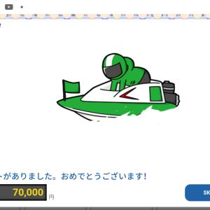 【若松5R】2平本真之で216的中!【苦節10年200回目の10倍増的中ありがとう!】
