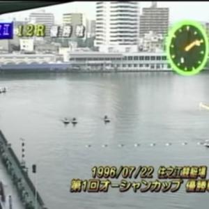 【KYOTEI〜昔ばなし】第4話1996年SG第1回オーシャンカップ(住之江)【初代チャンピオンは、、、】