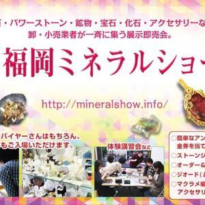 11/22〜24福岡ミネラルショー