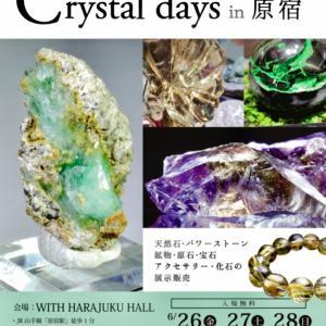 6/26(金)〜6/28(日)「クリスタル・デイズin原宿」
