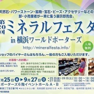 9/25(金)〜9/27(日)ミネラルフェスタin横浜ワールドポーターズ