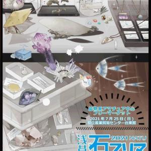 7/25(日)「浅草・石フリマ」出展