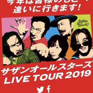 サザンオールスターズ ライブツアー2019