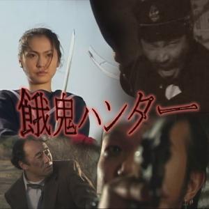 いよいよ来週17日(日)、拙作『餓鬼ハンター』が新潟にて初上映!!
