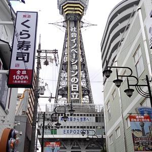 大阪珍道中① 通天閣