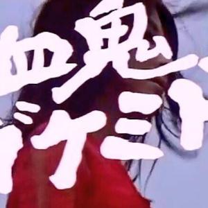 ★明日17日(金)、BAR GURENTAIは人気イベント「とんでも映画を語る会」です★